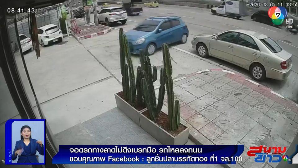 ภาพเป็นข่าว : จอดรถทางลาดไม่ดึงเบรกมือ รถไหลลงถนนชนเกาะกลาง