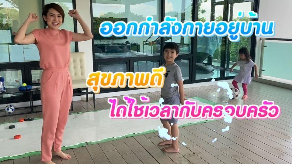 สู้โควิด-19 ไปด้วยกัน : อยู่บ้านออกกำลังกาย สุขภาพดี-ใช้เวลากับครอบครัว