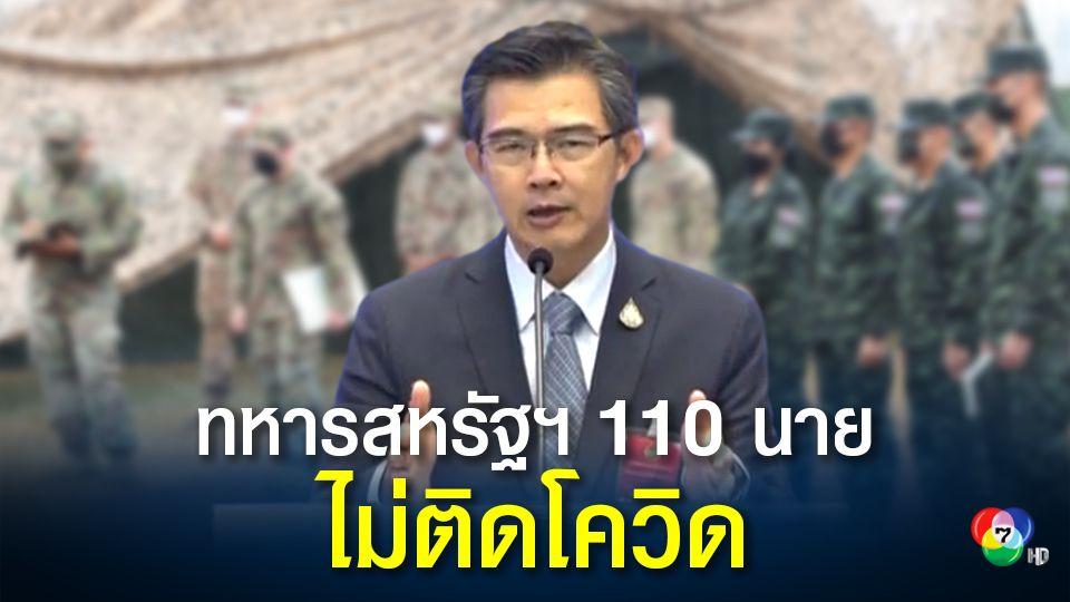 ผลตรวจทหารสหรัฐฯไม่ติดเชื้อ นักลงทุนจีนจ่อเข้าไทยเพิ่ม