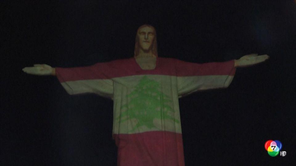 บราซิลเปิดไฟรูปปั้นไว้อาลัยเหตุระเบิดเลบานอน