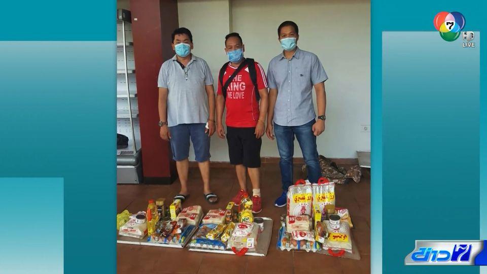 ส่งความช่วยเหลือ แรงงานไทยในกรุงเบรุต