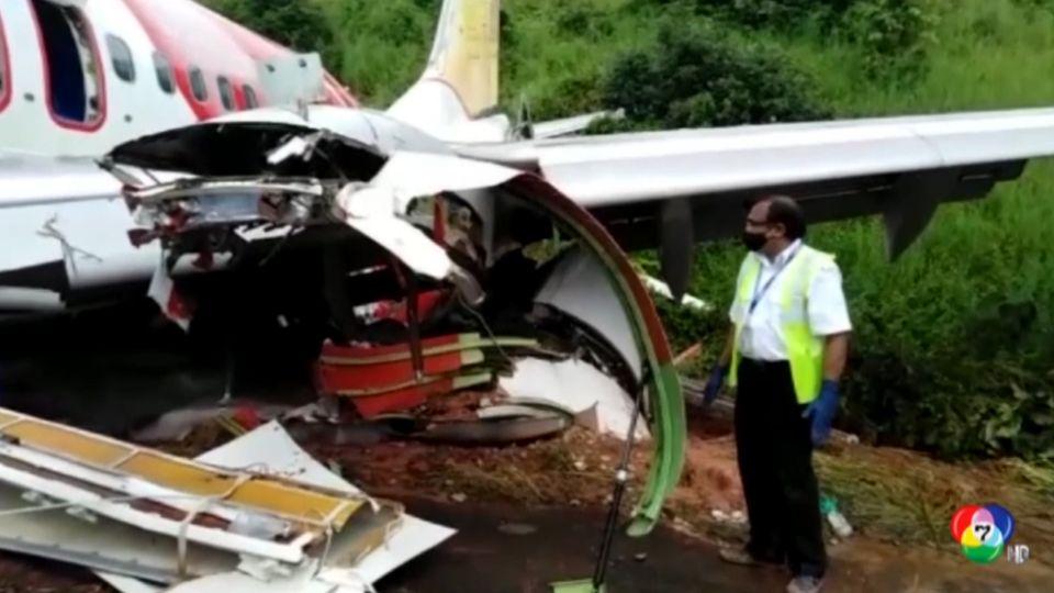 กระทรวงการบินพลเรือนอินเดีย ลงพื้นที่ตรวจสอบเหตุเครื่องบินตก