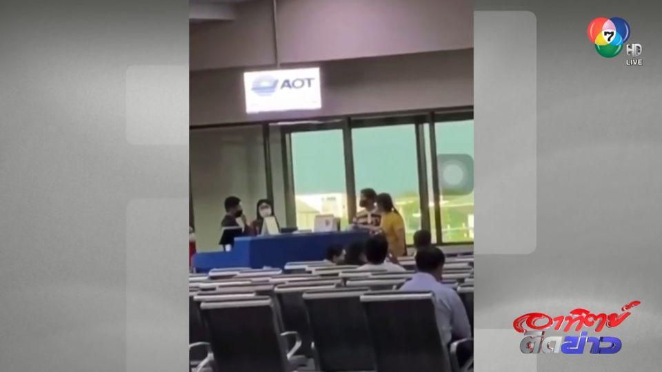 พ.ต.ต.โวยสนามบินดอนเมือง เป็นอดีตตำรวจ