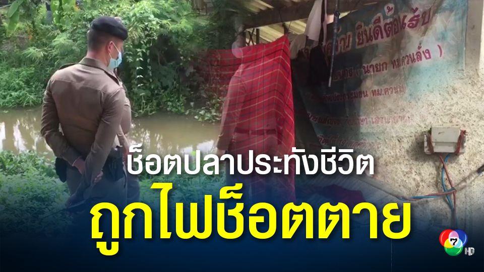 สลด! แรงงานชาวกัมพูชาถูกนายจ้างลอยแพ ลากสายไฟฟ้าไปช็อตปลาถูกไฟช็อตดับ