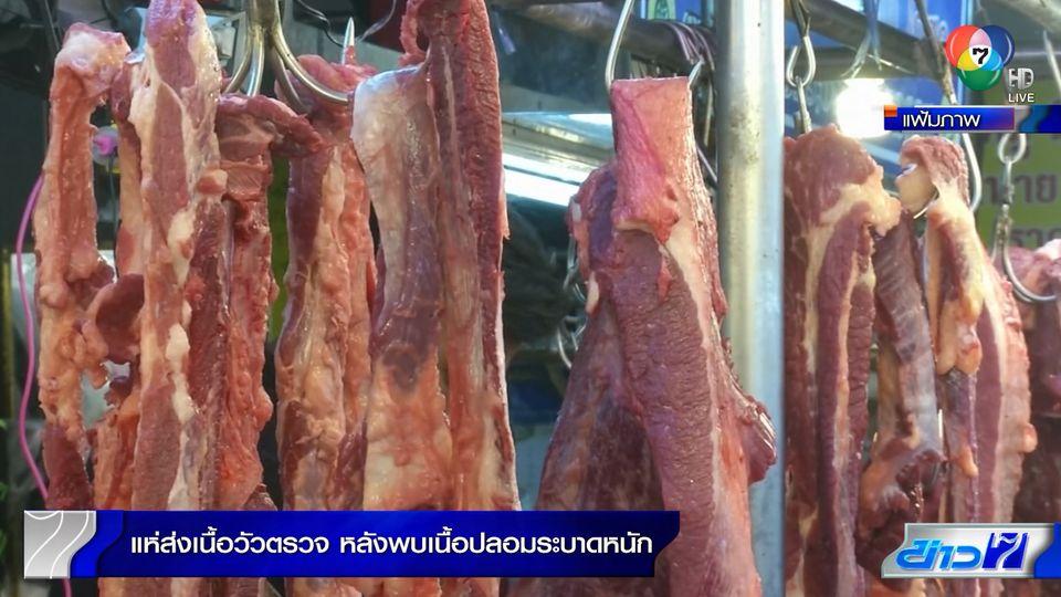 ประชาชนแห่ส่งเนื้อวัวตรวจ หลังพบเนื้อปลอมระบาดหนัก