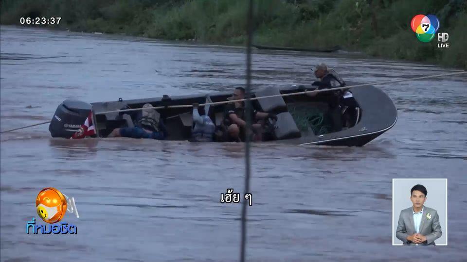 นาทีชีวิต เรือ นรข.ล่มขณะกู้เรือนำเที่ยวในแม่น้ำโขง ทหารเรือ 4 นาย รอดหวุดหวิด