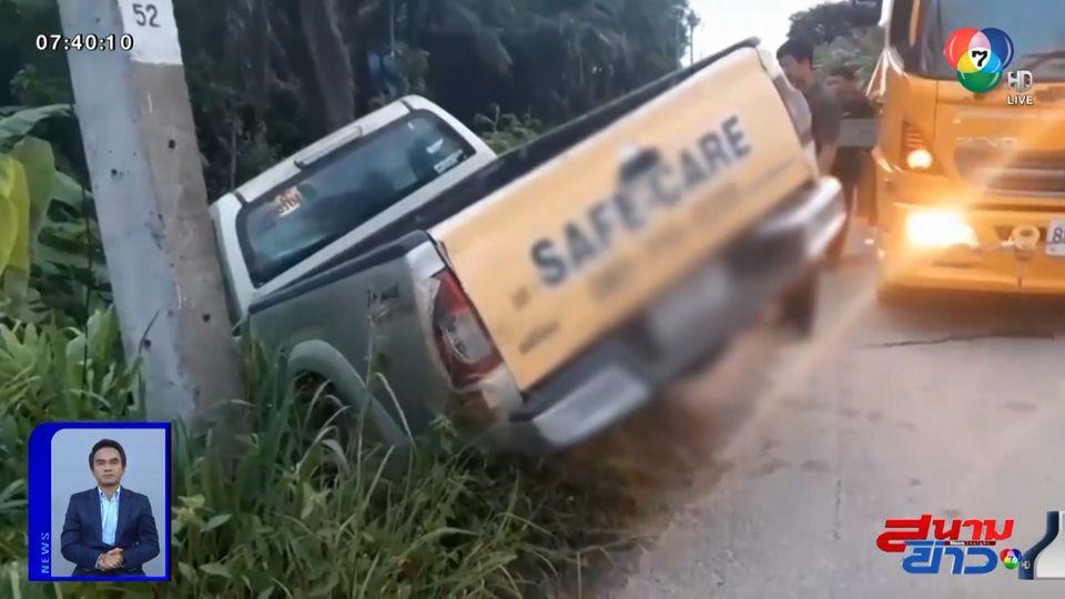 ระทึก จอดรถกระบะลงไปถามทาง เกิดพุ่งข้ามถนน ตกร่องระบายน้ำ