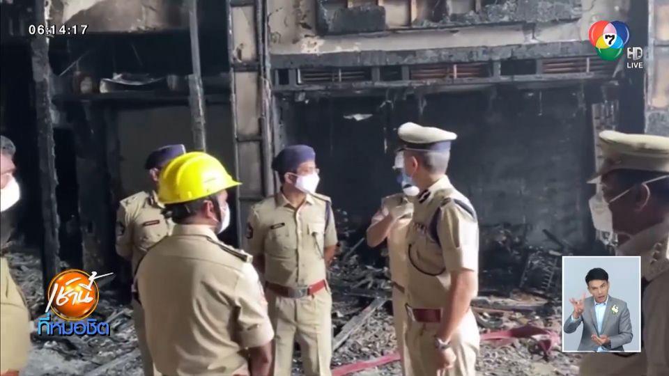 อินเดียช็อก ไฟไหม้โรงพยาบาลรักษาโควิด-19 แห่งที่ 2 คน ไข้ดับ 11 คน