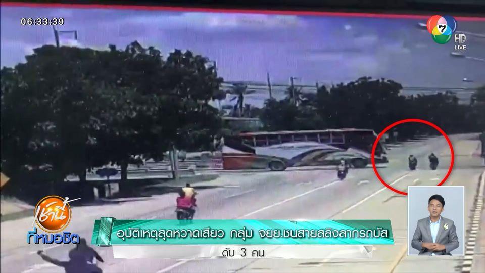 อุบัติเหตุสุดหวาดเสียว กลุ่ม จยย.ชนสายสลิงลากรถบัส ดับ 3 คน