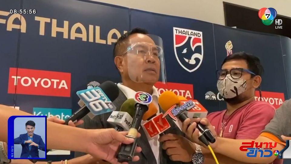 นายก ส.บอลไทย เร่งหาเงินทุนสนับสนุนทีมไทยลีก