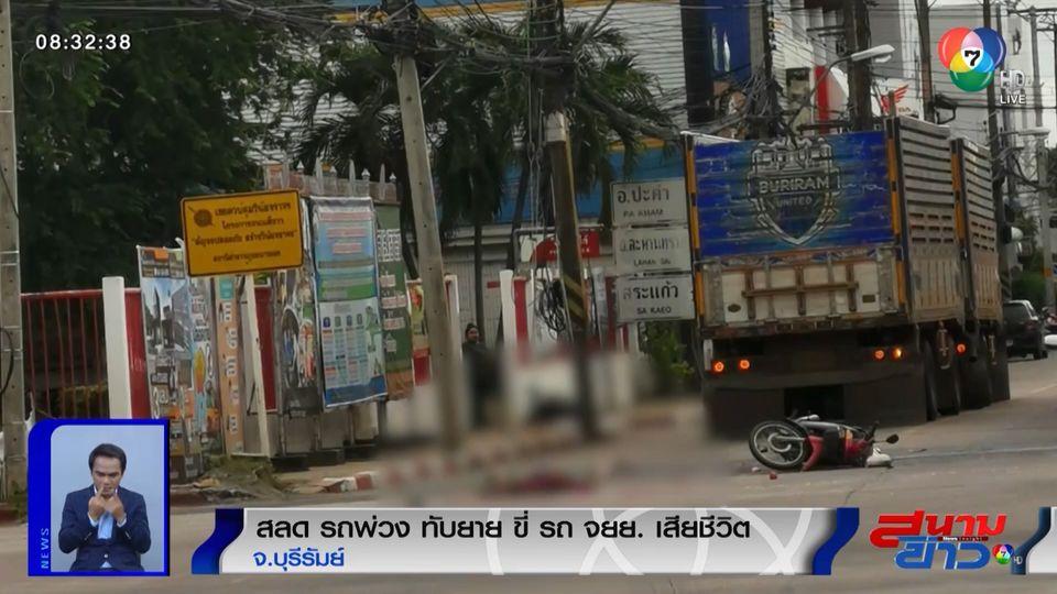 ภาพเป็นข่าว : สลด! รถพ่วงทับยายขี่รถ จยย.ติดไฟแดง เสียชีวิต