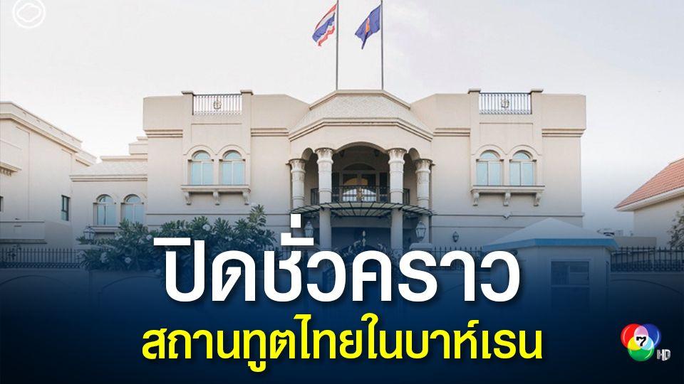ปิดสถานทูตไทยในบาห์เรนเป็นการชั่วคราว หลังพบเจ้าหน้าที่ติดเชื้อโควิด-19