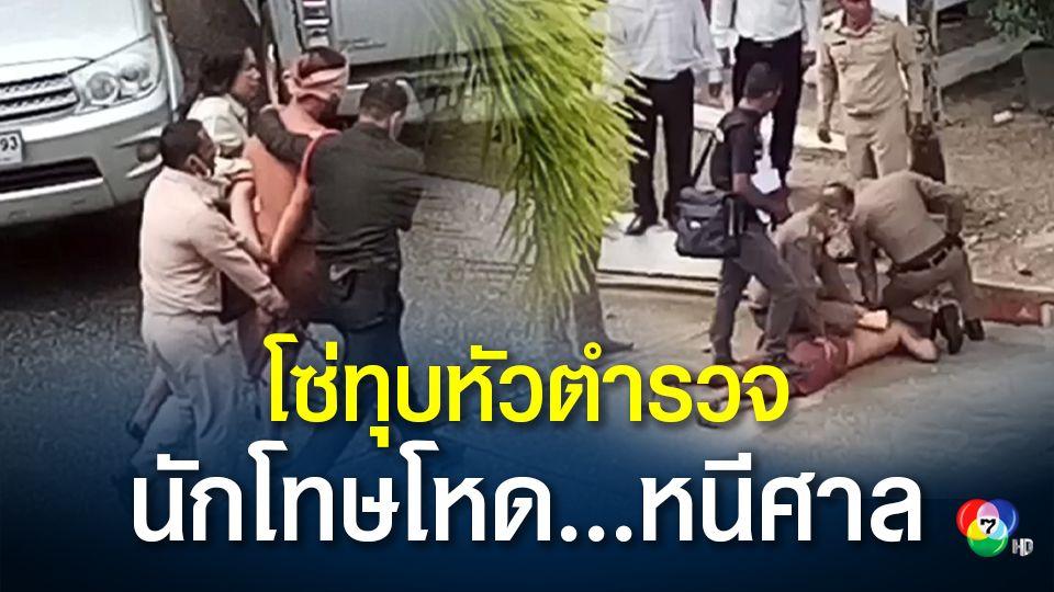 นักโทษโหดใช้โซ่ทุบหัวตำรวจเจ็บสาหัส หวังหลบหนีศาลกระบี่