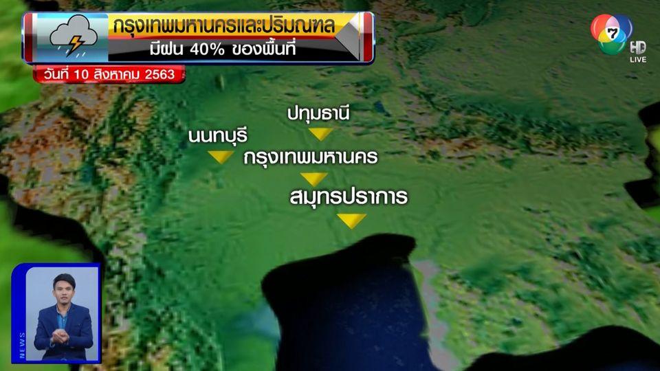 ฝนฟ้าอากาศ 10 ส.ค.63