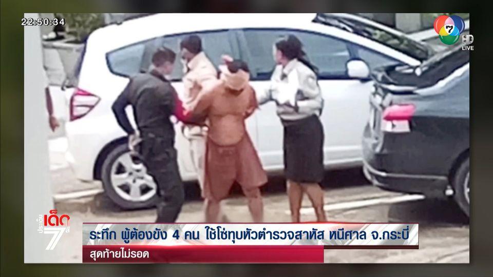 ระทึก! นักโทษ 4 คน ใช้โซ่ทุบหัวตำรวจสาหัส  หนีศาล จ.กระบี่ สุดท้ายไม่รอด