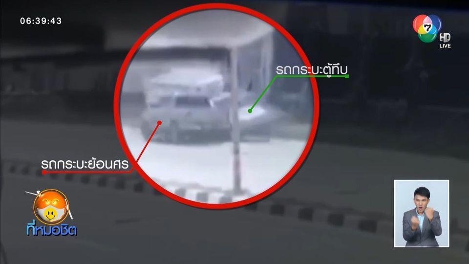 หญิงขับกระบะซิ่งย้อนศรพุ่งชนรถวิ่งทางตรง เสียหลักตกข้างทาง บาดเจ็บทั้งคู่