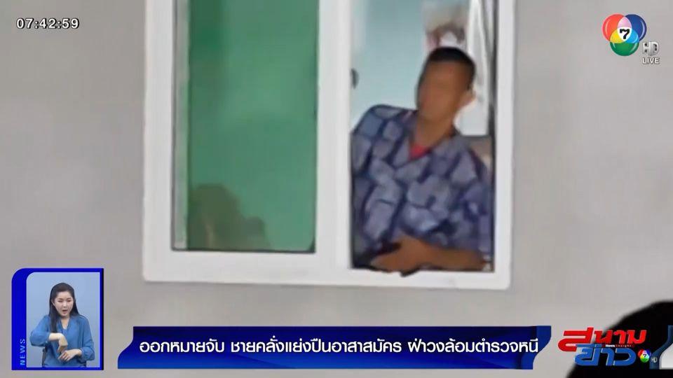รายงานพิเศษ : ออกหมายจับ ชายคลั่งแย่งปืนอาสาสมัคร ฝ่าวงล้อมตำรวจหนี
