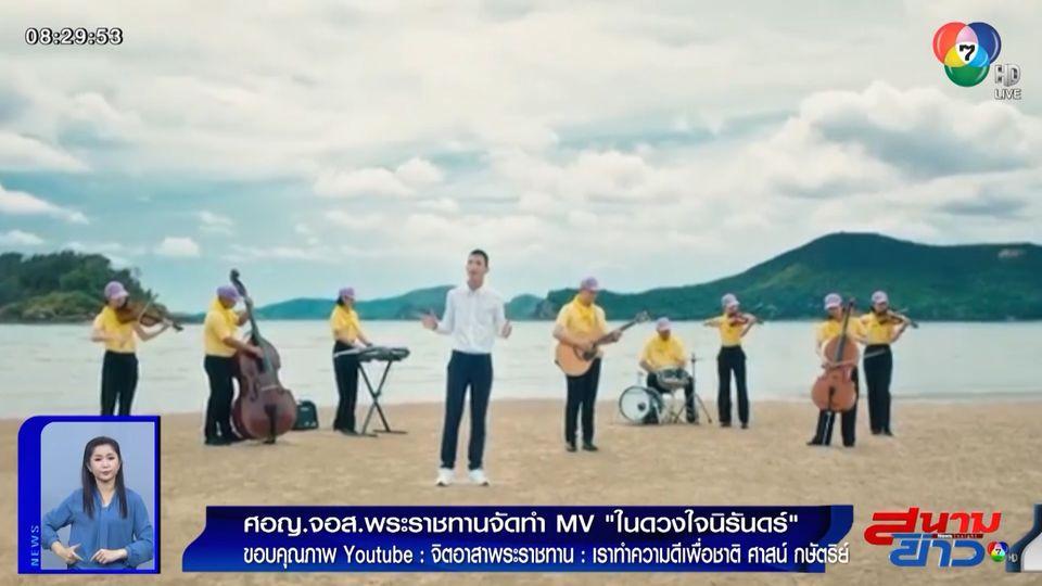 ภาพเป็นข่าว : ศอญ.จอส.พระราชทานจัดทำ MV เพลงพระราชนิพนธ์ ในดวงใจนิรันดร์