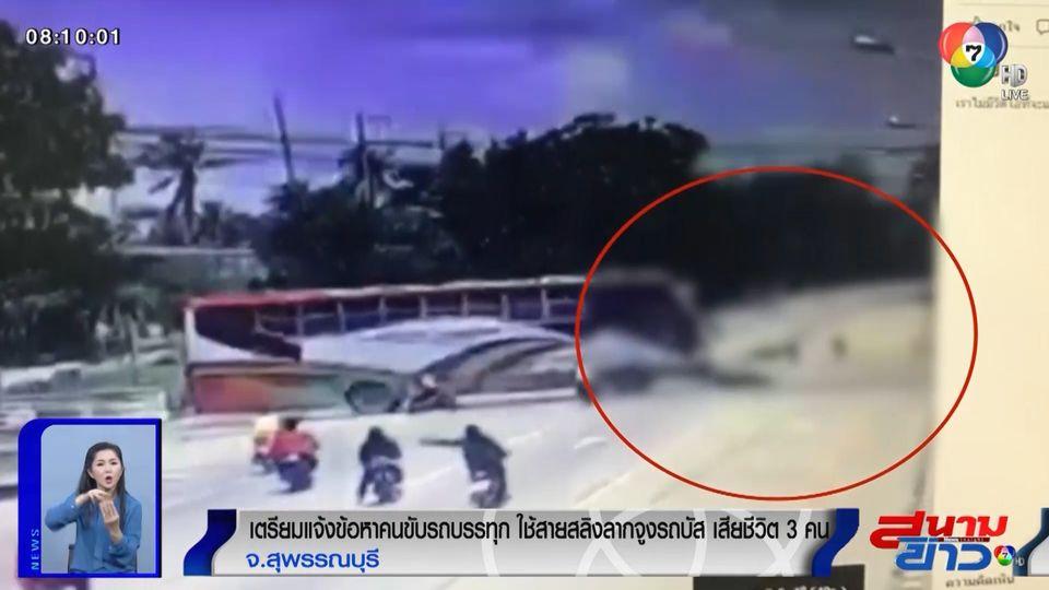 เตรียมแจ้งข้อหาคนขับรถบรรทุกใช้สายสลิงลากจูงรถบัส จยย.พุ่งชนดับ 3 ศพ