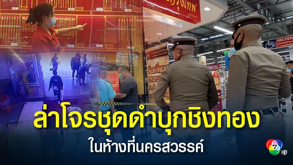 ตำรวจเร่งล่าโจรชุดดำบุกชิงทองหนัก 38 บาท ในห้างที่ จ.นครสวรรค์