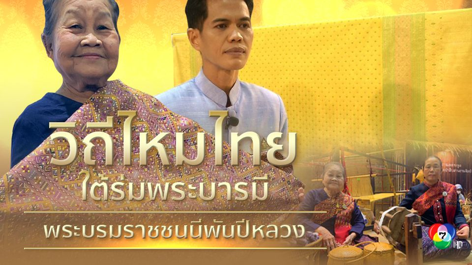 เปิดวิถีผ้าไหมไทย ใต้ร่มพระบารมี พระบรมราชชนนีพันปีหลวง