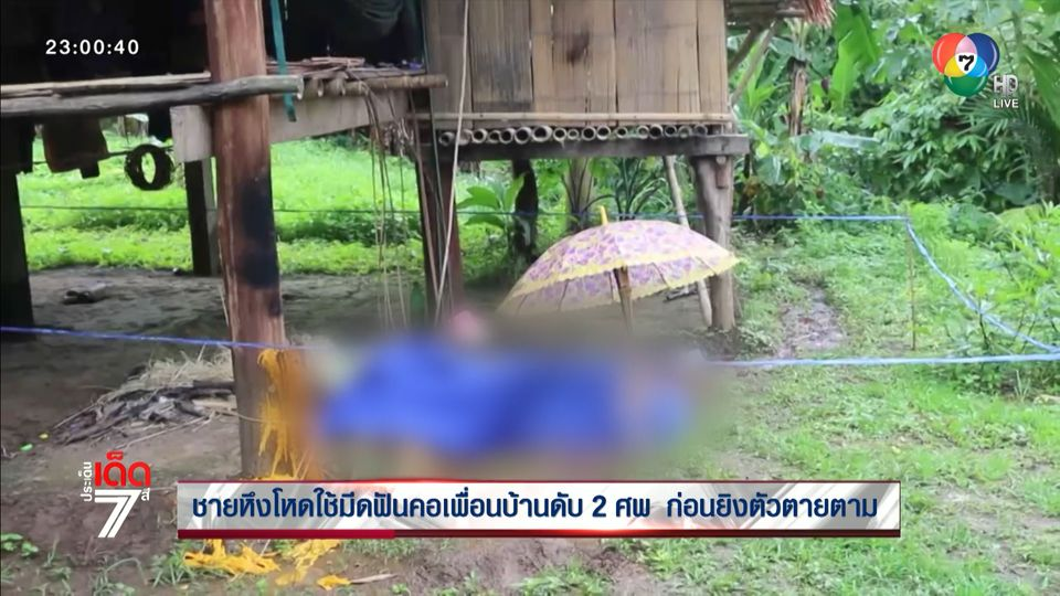 ชายหึงโหดใช้มีดฟันคอเพื่อนบ้านดับ 2 ศพ ก่อนยิงตัวตายตาม
