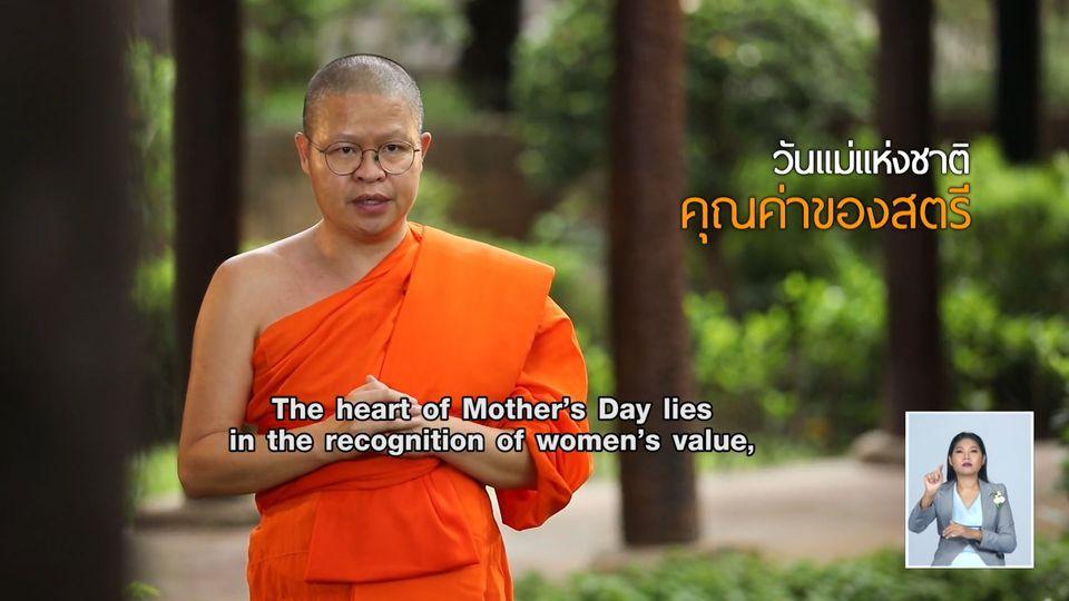 คมธรรมประจำวัน : ศักยภาพของสตรี (วันแม่แห่งชาติ)