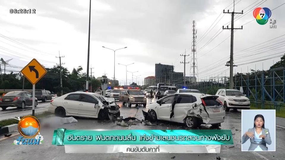 อันตราย ฝนตกถนนลื่น เก๋งข้ามเลนชนรถสวนทางพังยับ คนขับดับคาที่