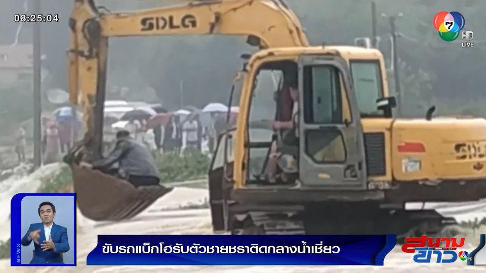 ภาพเป็นข่าว : ขับรถแบ็กโฮรับตัวชายชรา ติดกลางน้ำเชี่ยว