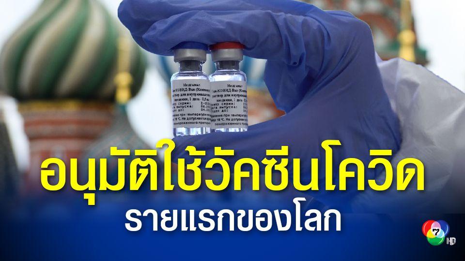 รัสเซียอนุมัติการใช้วัคซีนโควิดเป็นรายแรกของโลก ผู้เชี่ยวชาญหลายฝ่ายเป็นกังวลถึงความปลอดภัย