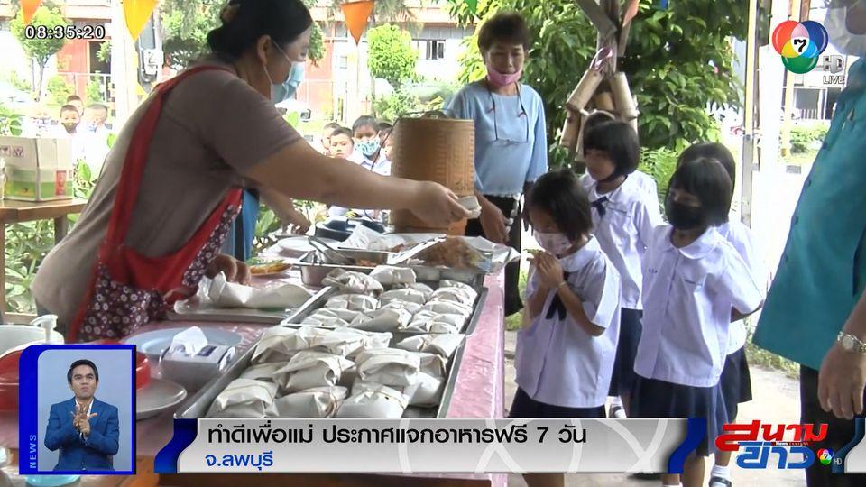 ภาพเป็นข่าว : ทำดีเพื่อแม่ ประกาศแจกอาหารฟรี 7 วัน จ.ลพบุรี