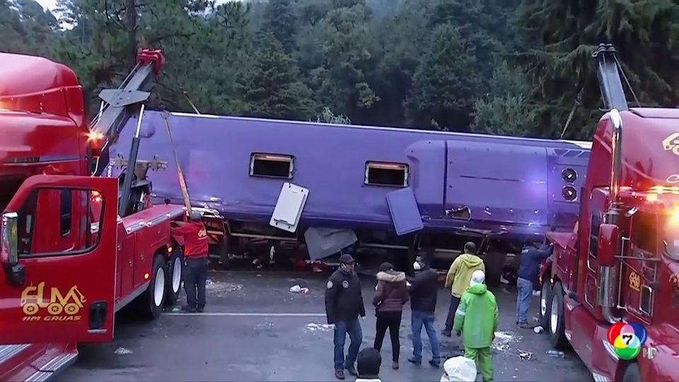 เกิดอุบัติเหตุรถโดยสารพลิกคว่ำในเม็กซิโก