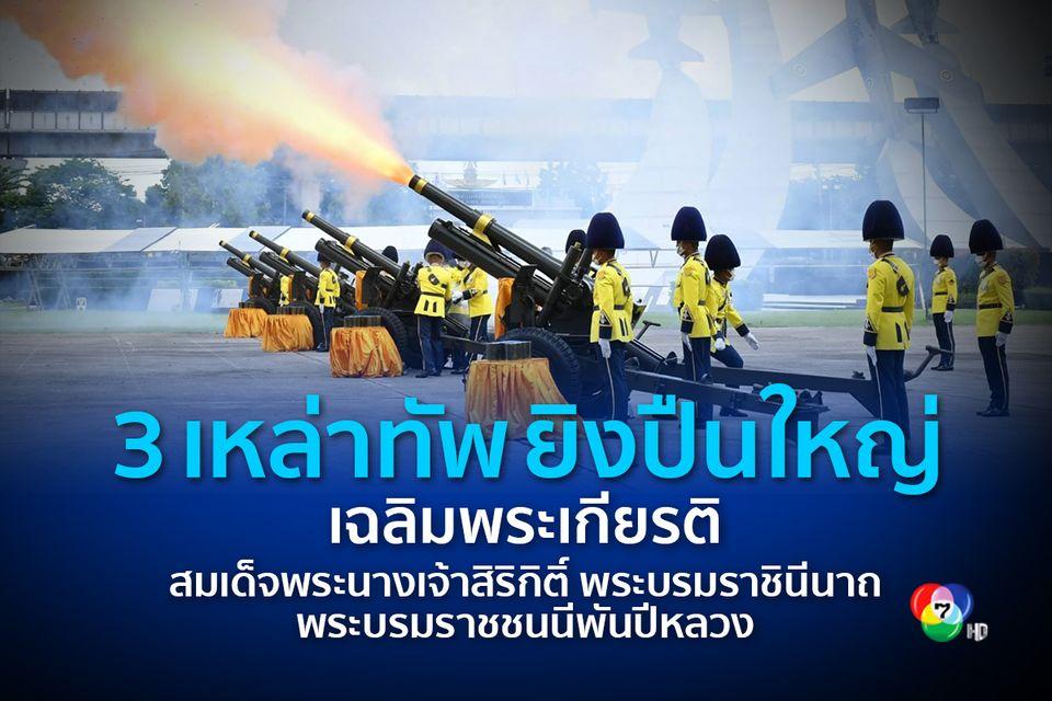 ทหาร 3 เหล่าทัพ ยิงปืนใหญ่เฉลิมพระเกียรติพระบรมราชชนนีพันปีหลวง เนื่องในโอกาสมหามงคลเฉลิมพระชนมพรรษา 12 ส.ค. 2563