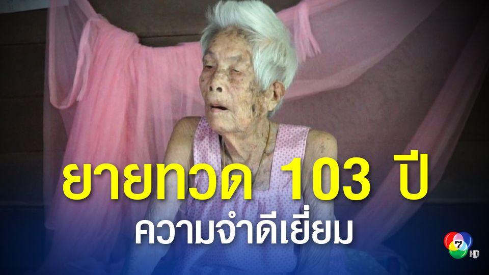ผู้ว่าฯ เลย เยี่ยมคุณยายทวดอายุ 103 ปี ความจำดีเยี่ยม สุขภาพแข็งแรง