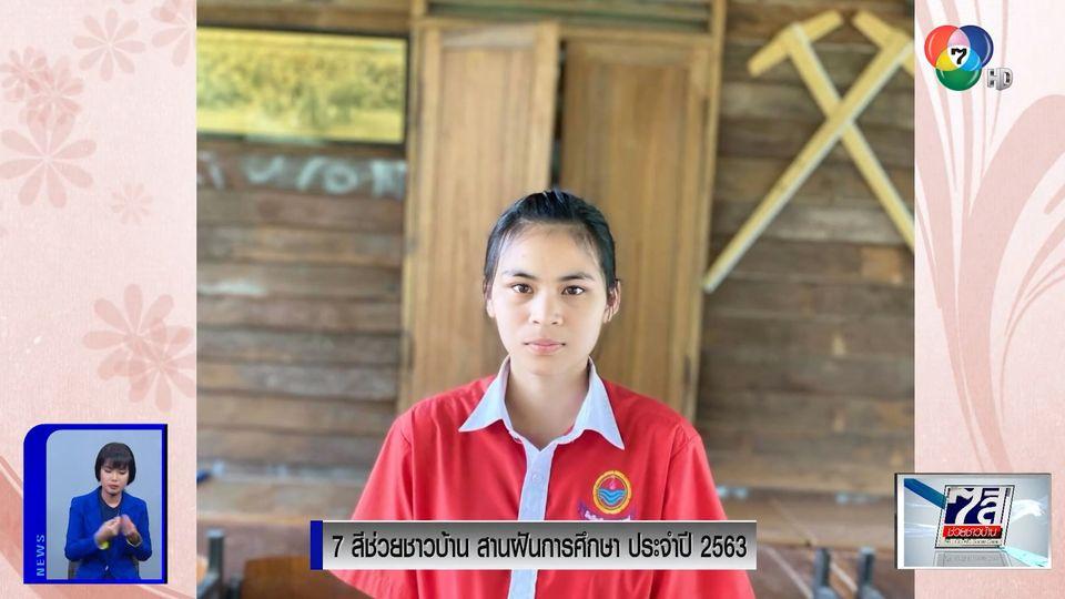 น้องเต๋า เด็กกตัญญู นักเรียนทุน 7 สีช่วยชาวบ้าน สานฝันการศึกษา