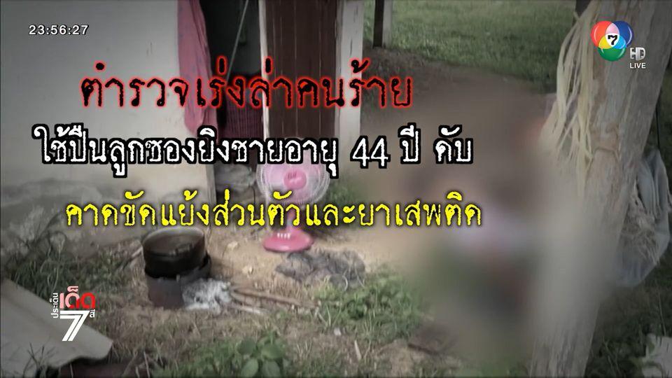 เร่งล่าคนร้ายควงปืนลูกซองยิงหนุ่มก่อสร้างร่างพรุน ดับคาบ้านเช่า จ.พัทลุง