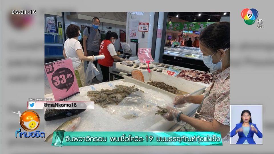 จีนผวาอีกรอบ พบเชื้อโควิด-19 บนบรรจุภัณฑ์กุ้งแช่แข็ง