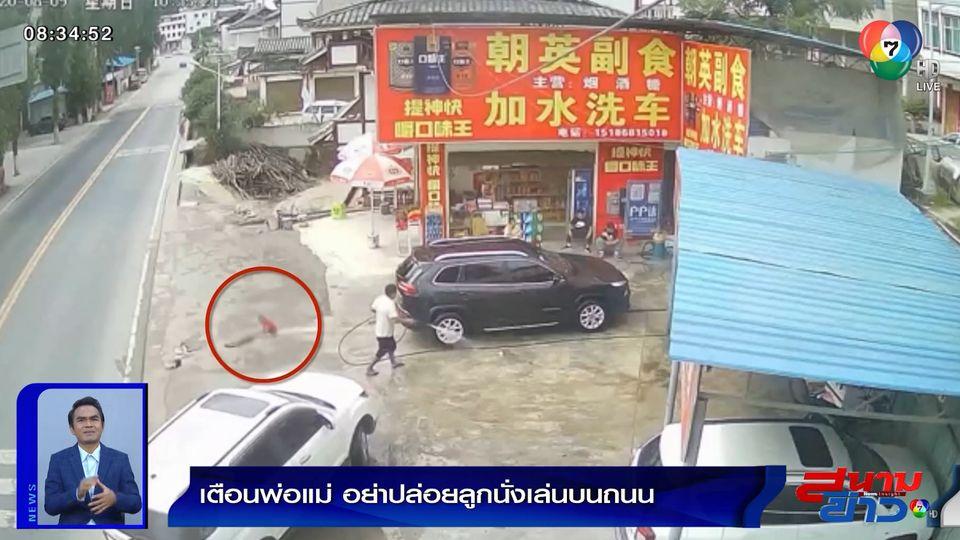 ภาพเป็นข่าว : อุทาหรณ์ ด.ช. 2 ขวบ นั่งเล่นบนถนน ถูกรถทับ เคราะห์ดีหยุดรถทัน เจ็บเล็กน้อย