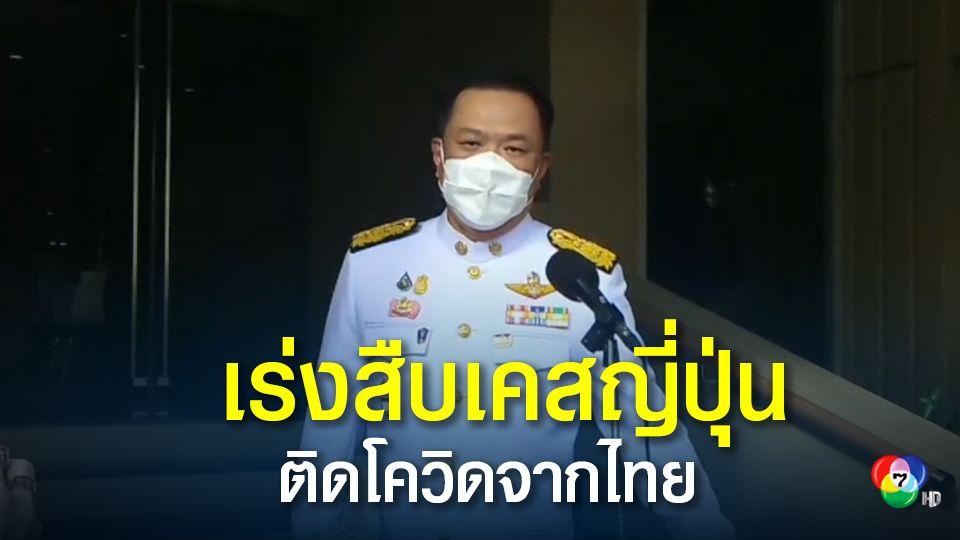 อนุทิน เผยรอ สธ.แจงผลสืบสวนเคสชาวญี่ปุ่นติดโควิดจากไทย