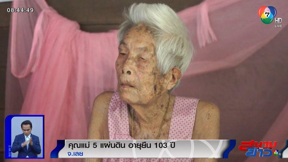 ภาพเป็นข่าว : คุณแม่ 5 แผ่นดิน อายุยืน 103 ปี แนะเคล็ดลับกินผัก-ปลาเป็นประจำ