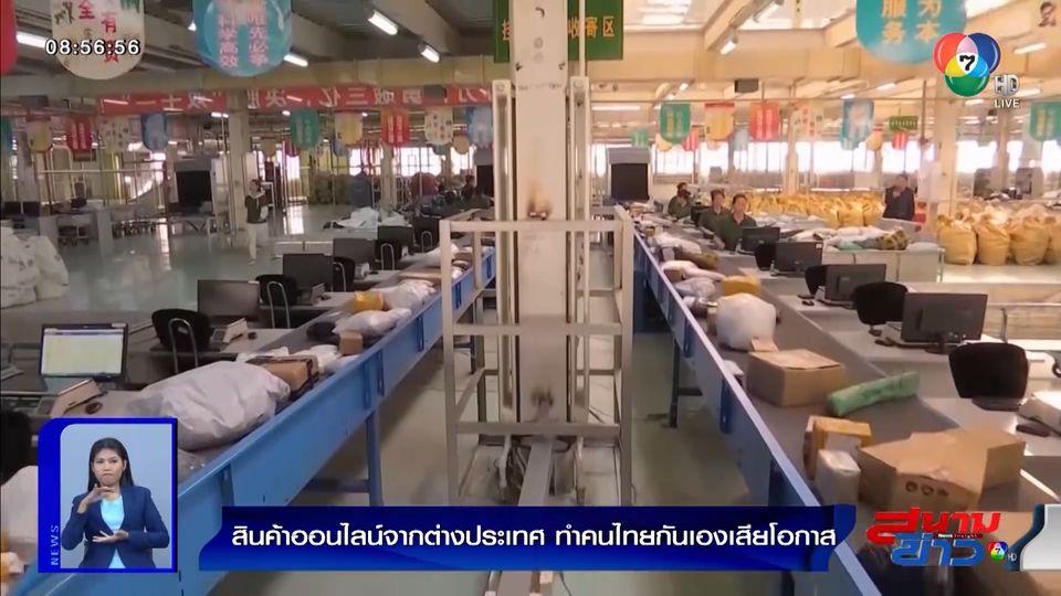 รายงานพิเศษ : สินค้าออนไลน์จากต่างประเทศ ทำคนไทยกันเองเสียโอกาส