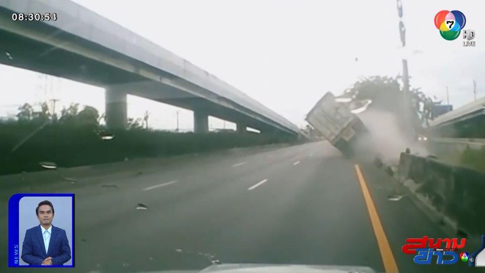 ภาพเป็นข่าว : เผยนาทีระทึก คนขับรถบรรทุกหลับใน เสียหลักชนแบริเออร์กั้นขอบทางพลิกคว่ำ