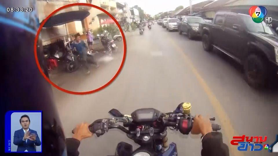 ภาพเป็นข่าว : จยย.หวิดเกิดอุบัติเหตุ หลังแม่ค้าสาดน้ำกระเด็นลงบนถนน