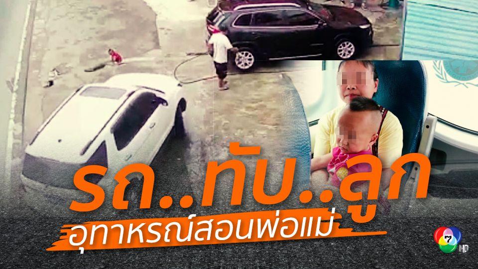 อุทาหรณ์พ่อแม่ ปล่อยลูกนั่งเล่นริมถนน ถูกรถทับ