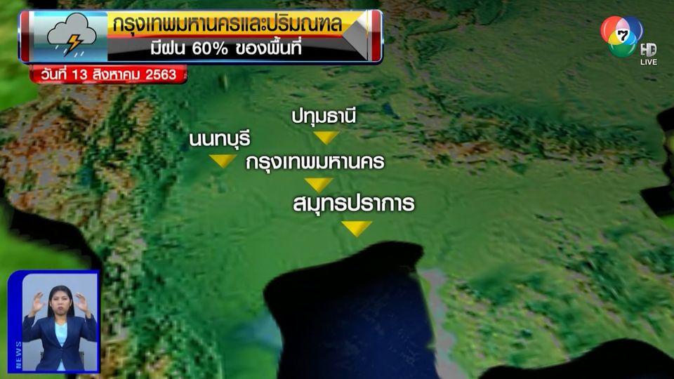 ฝนฟ้าอากาศ 13 ส.ค.63
