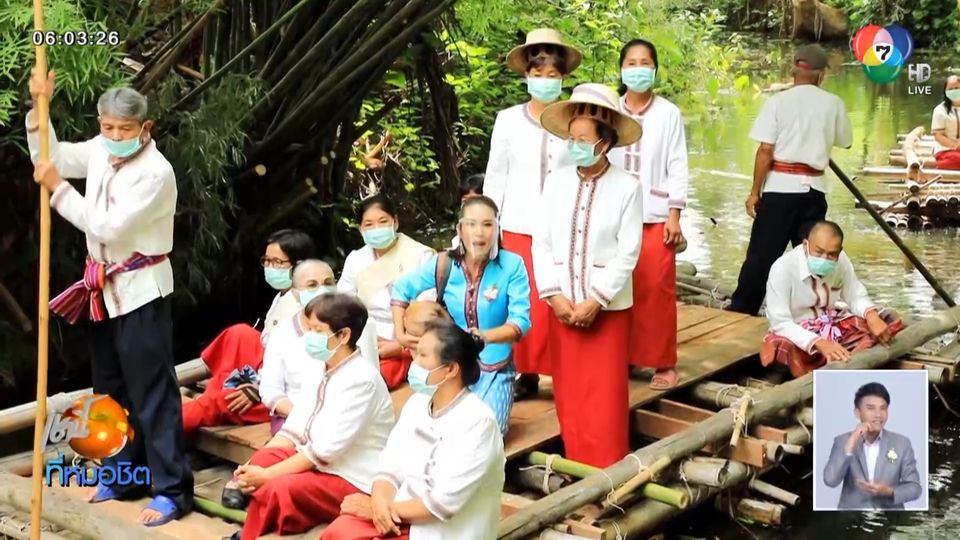 เช้านี้วิถีไทย : บ้านฝายดินสอ ล่องแพ แลธรรมชาติ ตามวิถีชาวไทคอนสาร จ.ชัยภูมิ
