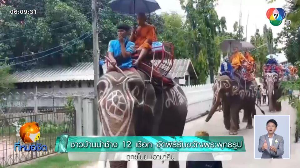 ชาวบ้านนำช้าง 12 เชือก จัดพิธีรับขวัญพระพุทธรูปถูกขโมย เอามาคืน