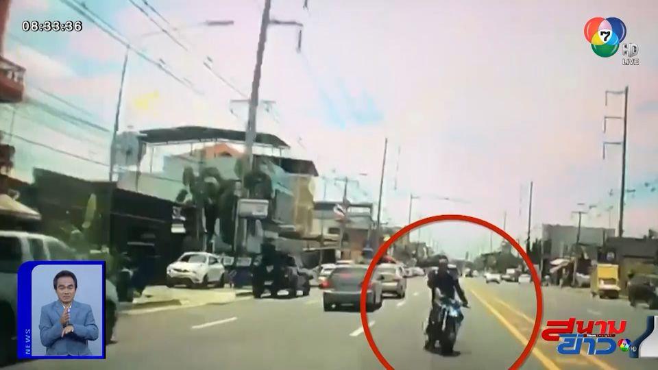 ภาพเป็นข่าว : อุทาหรณ์ จยย.ย้อนศรออกจากซอย รถทางตรงเบรกไม่ทัน ชนเต็มๆ