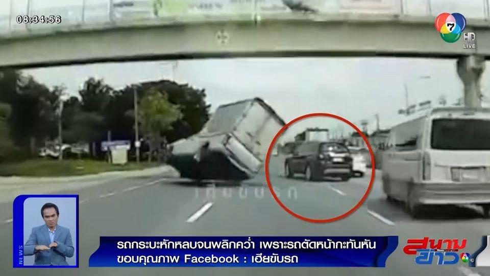 ภาพเป็นข่าว : มักง่าย! กระบะหักหลบรถตัดหน้าจนพลิกคว่ำ คู่กรณีหนีหาย ไร้ร่องรอย