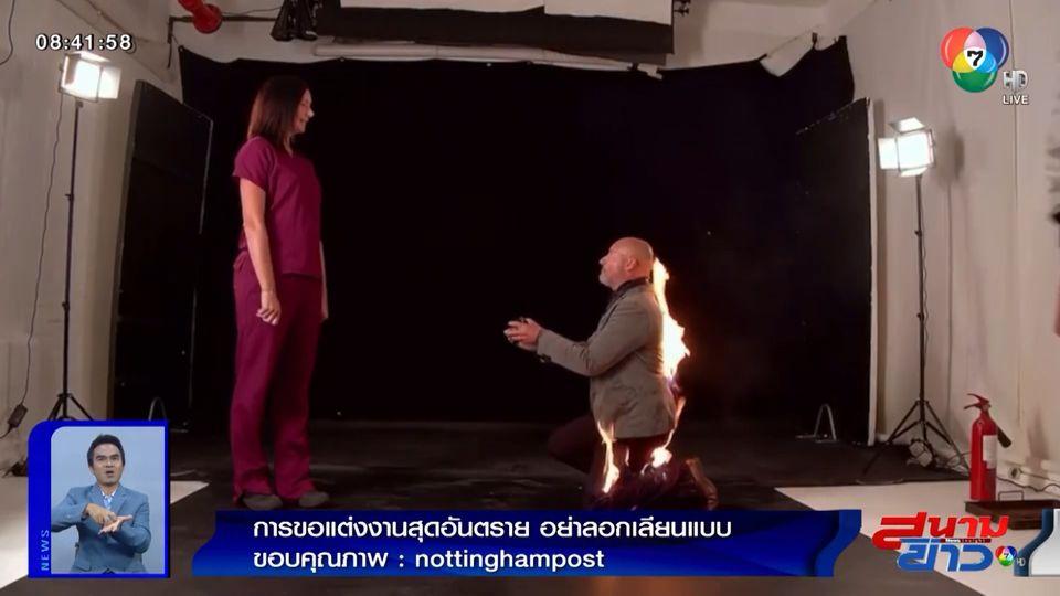 ภาพเป็นข่าว : อย่าหาทำ! สตันต์แมนขอแฟนสาวแต่งงานสุดอันตราย จุดไฟลุกท่วมตัว